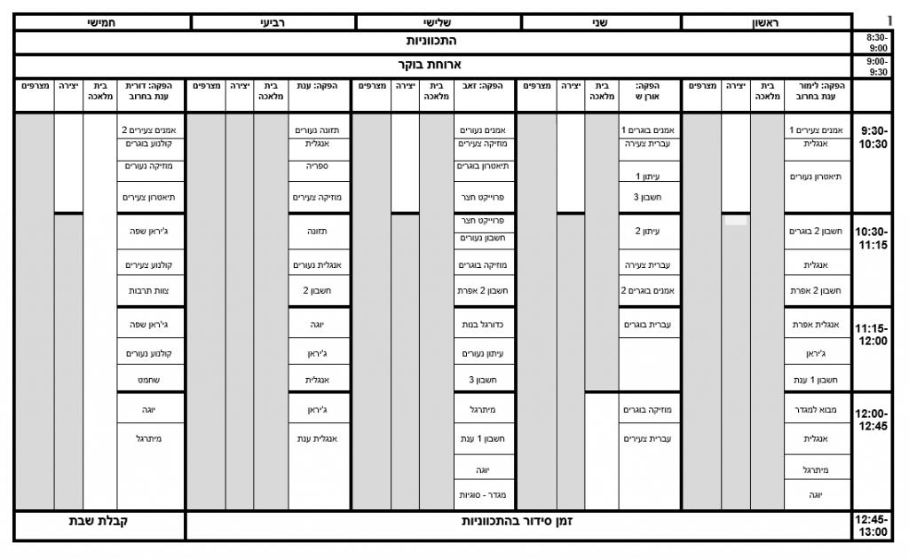 מערכת_שעות_סדנאות_מיתר_2016/17