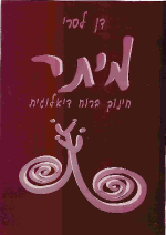 הספר על מיתר חינוך ברוח דיאלוגית להורדה חינם